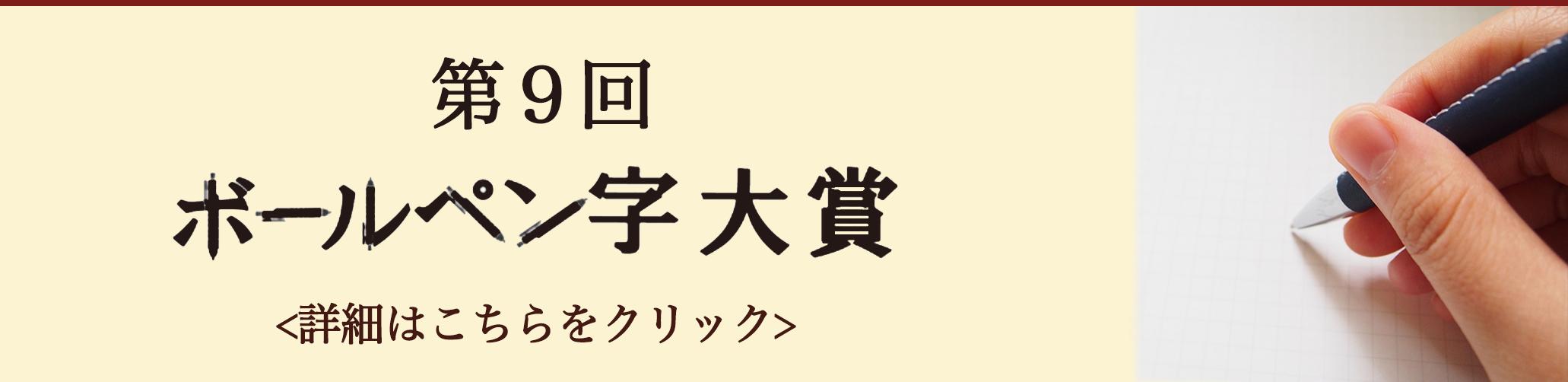 第9回ボールペン字大賞