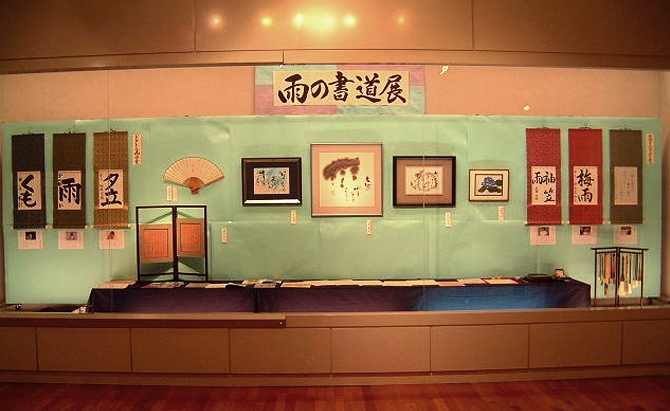 日本藝術文化環境書道展