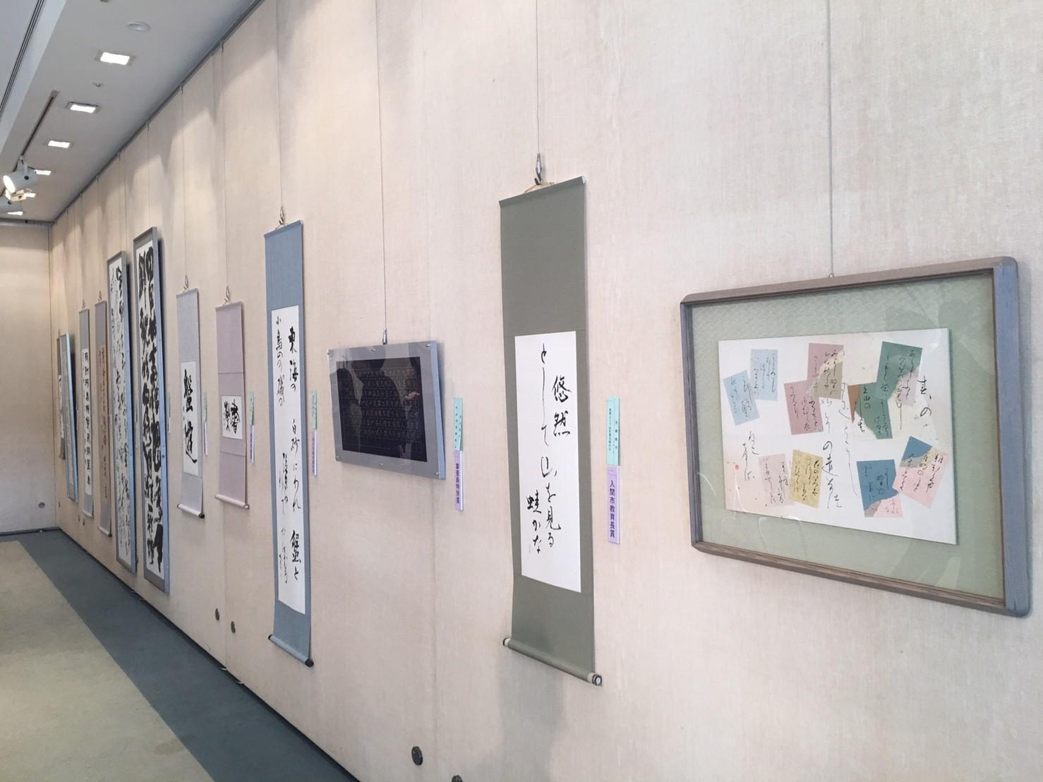 埼玉県書作家連盟展