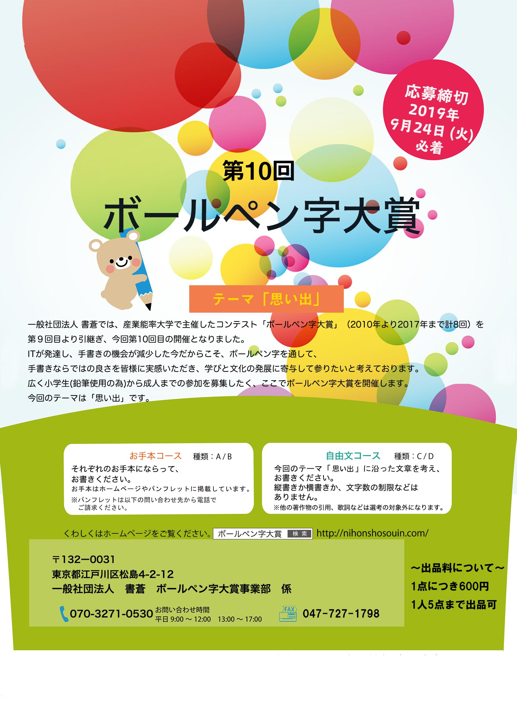 第10回ボールペン字大賞のポスター