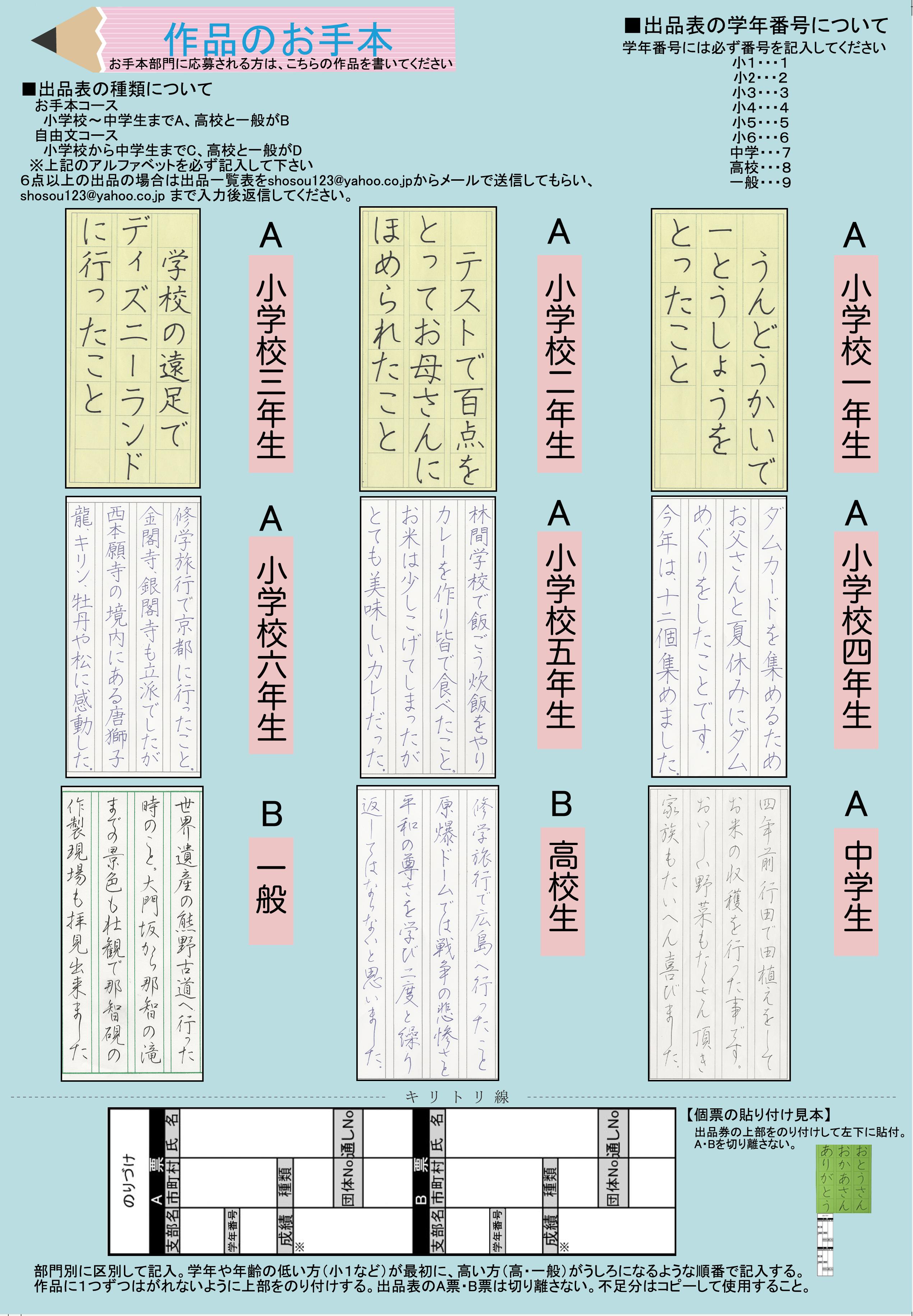 第10回ボールペン字大賞概要3ページ目