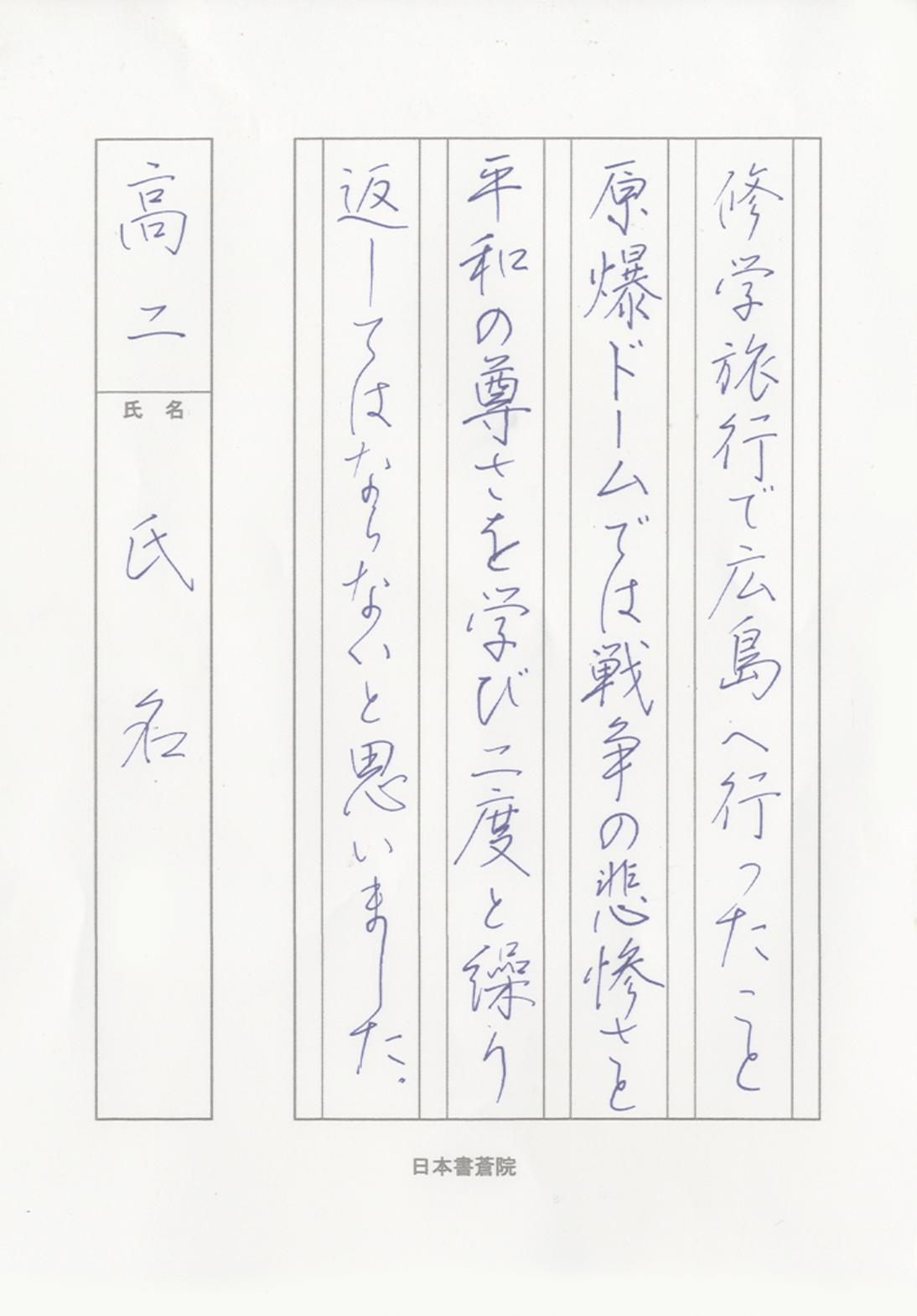 見本 ペン 習字
