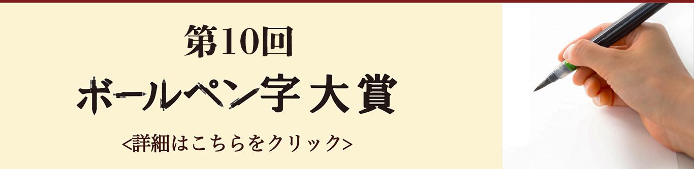 第10回ボールペン字大賞