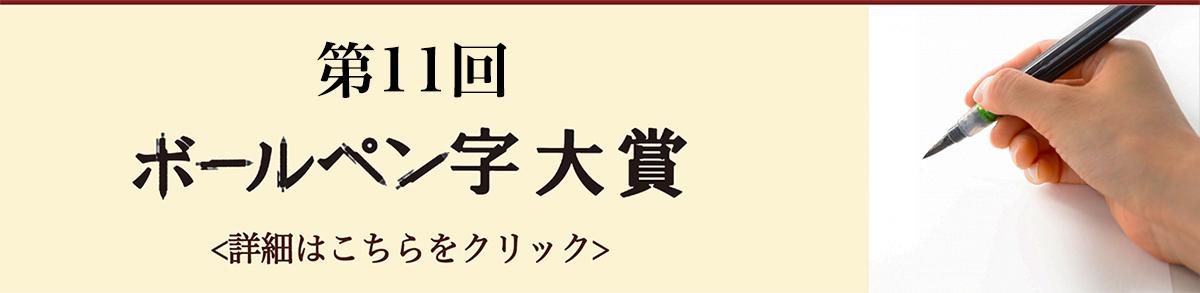 第11回ボールペン字大賞