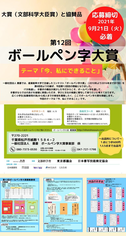 第12回ボールペン字大賞