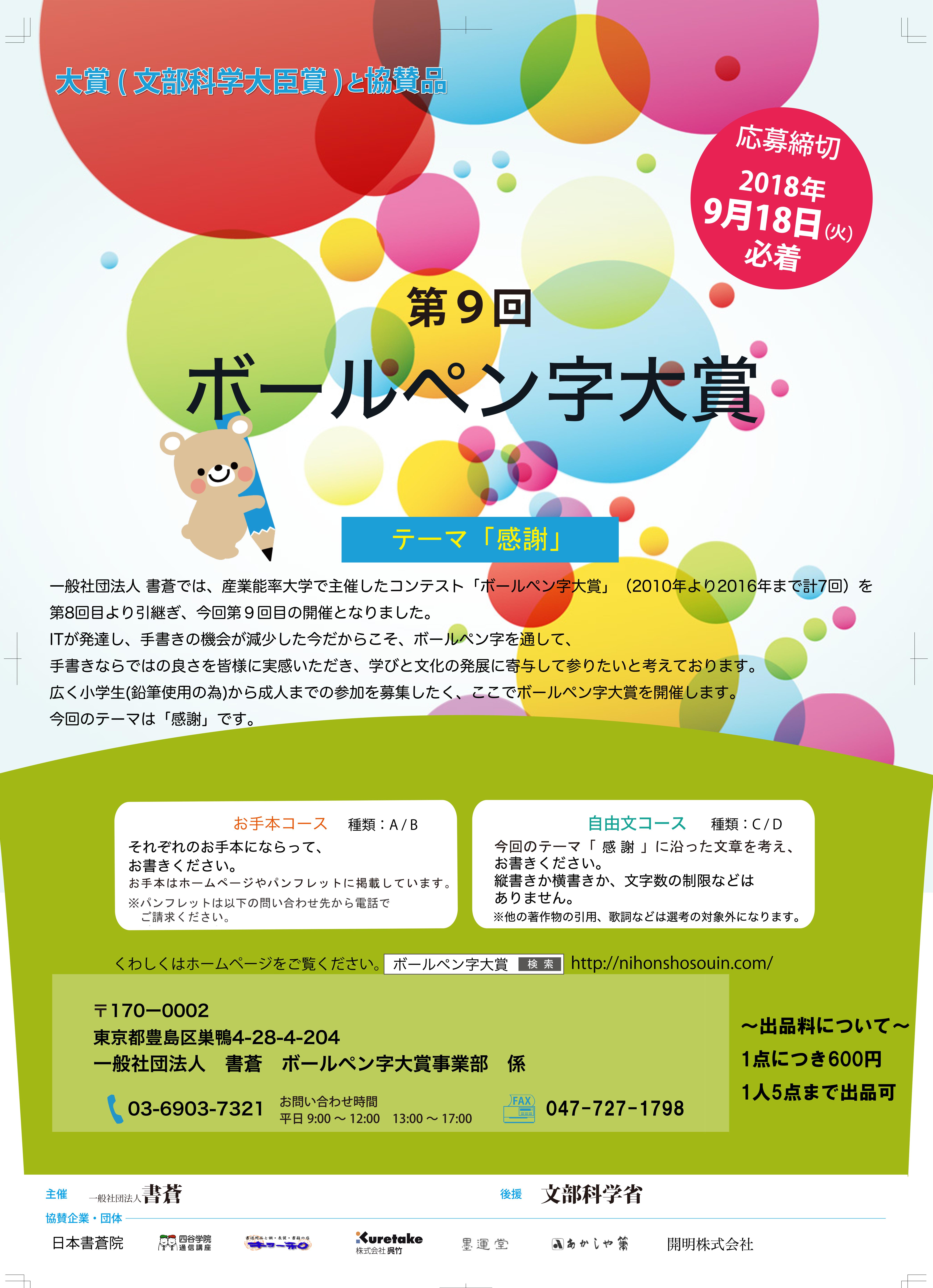 第9回ボールペン字大賞のポスター